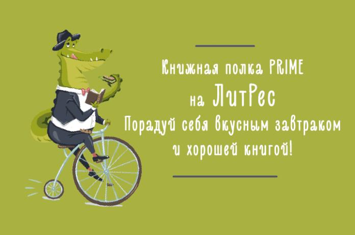 Книжная полка PRIME на ЛитРес, Сеть кафе «PRIME»